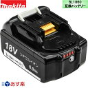 BL1860B バッテリー 互換 残量表示付き マキタ18vバッテリー 大容量6.0ah マキタ充電式用バッテリー BL1860 BL1830 BL…