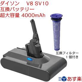 ダイソン V8 SV10 互換品 dyson V8-Fluffy, Fluffy+, Animalpro, Absolute, Absolute-Extra, Motorhead 互換バッテリー 大容量 4000mAh 純正品より1.5倍アップ フィルター1個 PSE認証 1年間保証可能 送料無料
