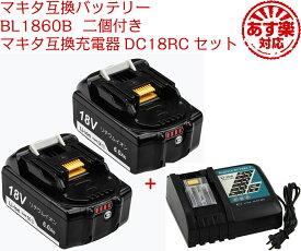 マキタ BL1860B 互換18vバッテリー 2個 BL1860 BL1830 BL1840 BL1850 BL1830b BL1840b BL1850b BL1860b対応 2個付き マキタ互換DC18RC急速充電器セット LED残量表示 電動工具用battery 黒 3ヶ月保証付き 最大1年保証可能 送料無料