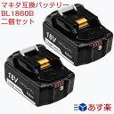 マキタ BL1860B 互換バッテリー 2個セット マキタ18v6000Ah 残量表示付き 大容量6.0ah マキタ対応 充電式用バッテ…