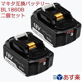 【楽天1位】タイムセール 1年保証 マキタ BL1860B 2個セット 互換バッテリー マキタ 18v6000Ah 残量表示付き 大容量6.0ah マキタ対応 充電式用バッテリー BL1860 BL1830 BL1840 BL1850 BL1860B LED残量表示 電動工具用battery 即日発送 送料無料 あす楽