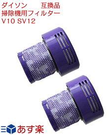ダイソン V10 SV12 dyson 掃除機用フィルター V10 SV12 交換用 フィルター 2個セット 16時までのご注文、入金確定は当日発送 送料無料