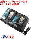 マキタ 充電器 DC18RD 2口急速充電器 DC18RD 対応 互換 7.2V~18V 4A リチウムイオン バッテリー用充電器 マキタ DC18R…