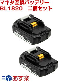 BL1820 互換 マキタ18vバッテリー マキタ互換バッテリー マキタ充電式用バッテリー BL1860 BL1830 BL1840 BL1850 BL1830b BL1840b BL1850b BL1860b対応 2個セット 送料無料