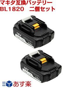 BL1820 互換 マキタ18vバッテリー マキタ互換バッテリー マキタ充電式用バッテリー BL1860 BL1830 BL1840 BL1850 BL1830b BL1840b BL1850b BL1860b対応 2個セット 送料無料