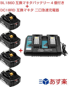 BL1860B 4個付き マキタ 互換18vバッテリー LED残量表示 互換 DC18RD 二口充電器 セット 純正互換対応 BL1860 BL1830 BL1840 BL1850 BL1830b BL1840b BL1850b BL1860b対応 電動工具用battery 黒 3ヶ月保証付