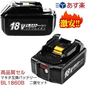 BL1860B マキタ 2個セット 互換バッテリー ハイグレード高品質・回路基板採用モデル サムスンセル/LGセル採用 マキタ 18v 6.0Ah 6000mAh マキタ 純正充電器対応 残量表示 自己故障診断