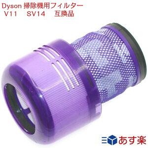 ダイソン V11 SV14 互換品 dyson 掃除機用フィルター V11 SV14 交換用 フィルター 1個 16時までのご注文、入金確定は当日発送 送料無料