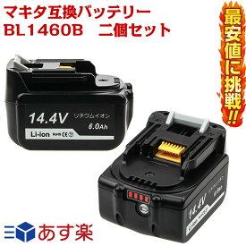BL1460B 2個セット マキタ 互換バッテリー 2個セット マキタ 大容量6.0ah 二個セット 純正互換対応 4段残量表示+自己故障診断搭載 14v6000mAh ハンディークリーナー 電動工具用電池 一年間保証可能 あす楽 16時までのご注文、入金確定は当日発送 送料無料