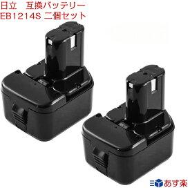 日立 Ni-MH 互換バッテリー 12V 3000mAh 二個セット ニッケル水素 Hitachi EB1212S EB1214S EB1214L EB1220BL EB1230HL EB1230R EB1230X EB1233X BCC1215対応 電動工具用 高容量 日曜大工 DIY バッテリー 16時までのご注文、入金確定は当日発送 送料無料