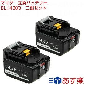 BL1430B 2個セット マキタ互換バッテリー 14.4v 3.0Ah 3000mAh 残量表示付き makita マキタ純正充電器対応 BL1430 BL1440 BL1450 BL1460