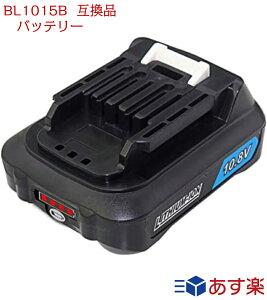 マキタ BL1015B 互換バッテリー 10.8V 3000mAh マキタ 残量表示 互換 bl1050 bl1060b bl1040b交換対応 リチウムイオン電池 CL107FDZW 充電式クリーナ 充電式ファン CF101DZ 10.8Vマキタ cl107fdshw バッテリー リ