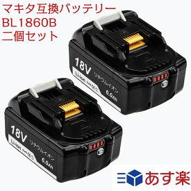 BL1860B 互換 マキタ18vバッテリー 大容量6.0ah マキタ互換バッテリー マキタ充電式用バッテリー BL1860 BL1830 BL1840 BL1850 BL1830b BL1840b BL1850b BL1860b対応 2個セット LED残量表示 電動工具用battery 黒 1年保証 送料無料