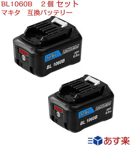 BL1060B 2個セット 互換バッテリー マキタ 6.0ah 10.8vバッテリー マキタ互換バッテリー 10.8v 互換マキタ6000mAh 10.8v BL1015 BL1030 BL1040 BL1016 LED残量表示付き 高品質なセル マキタ互換バッ