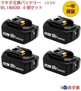 BL1860B 4個セット マキタ LGセル makita JIS規格適合 互換バッテリー ハイグレード高品質・回路基板採用モデル 18v 6.0Ah 6000mAh マキタ 純正充電器対応 残量表示 自己故障診断 BL1815 BL1830