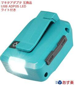 最新版 マキタアダプタ 互換品 USB ADP05 LED ライト付き マキタ14.4V /18V バッテリー 対応 本体のみ 災害 応急照明 照明