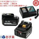 マキタ BL1460B  互換バッテリー 2個 DC18RC互換充電器 セット マキタ14.4v6.0ah バッテリー BL1430 BL1430B BL1440 BL1450 コードレス掃除機 ハン