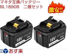 BL1890B 2個セット 互換マキタ18Vバッテリー 9.0Ah 電動工具用 battery 黒 makita マキタ 9000mAh 大容量 BL1860 BL1830 BL1840 BL1850 BL1830b BL1840b BL1850b BL1860b 残量表示2個セット 3ヶ月〜最大1年の長期保証 送料無料