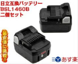 日立 BSL1460B hikoki 2個セット 日立 BSL1460B ハイグレード高品質セル搭載 互換バッテリー 残量表示付き 14.4V 6000mAh リチウムイオン電池 電動工具用 for Hitachi 329083 329877 329901 BSL1415 BSL1430 BSL1450 BSL1460対応 Li-ion 新品 送料無料