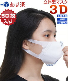 即日発送 3Dマスク 50枚 立体マスク 使い捨て 3d mask 立体型 3層構造 白 不織布マスク 大人サイズ 飛沫 防塵 ウイルス対策 通気性良 箱あり 3980円以上は送料無料 16時までのご注文、入金確定は当日発送