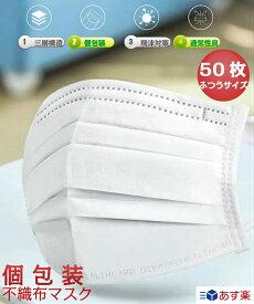 個包装 マスク オメガプリーツ 50枚 個別タイプ マスク 普通サイズ 白 三層構造  男女兼用 大人用三層マスク 花粉 PM2.5 上質マスク 99%カットフィルタ採用 高級 薄型三層 通気性良 あす楽 送料無料