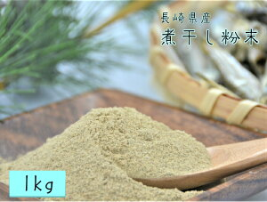 クーポンあり送料無料 メール便煮干し 粉末 1kg長崎産 煮干 いりこ粉 パウダー