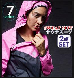サウナスーツ レディース おしゃれ ダイエットスーツ 減量用 発汗 ダイエット ウェア ランニング ボクシング ウォーキング