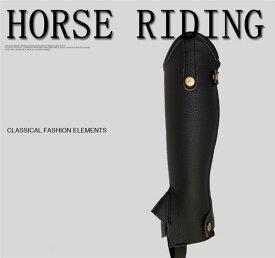 乗馬用 ハーフチャップス 合皮 人工皮革 乗馬用品 馬具 乗馬チャップス ゲートル プロテクター ガード 男女兼用 レディース メンズ ジュニア子供 脚絆
