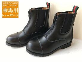 乗馬用品 乗馬ブーツ 合成皮革 ブーツ ショットブーツ ブラック 馬具 タウンユースブーツ 乗馬用 乗馬靴 男女兼用 ジュニア