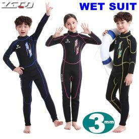 ウェットスーツ 子供用 3mm サーフィン フルスーツ バックジップ ネオプレーン ダイビング マリンスポーツ