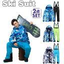 スキーウェア レディース スノーボードウェア スキーウェア スノボ 上下セット ジャケット パンツ 大きいサイズ対応 …