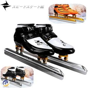 スピードスケート靴 スケート 靴 フィギュアスケート フィギュア シューズ 固定式 エッジカバー付き 研磨済み サイズ調整可能 ギフト プレゼント