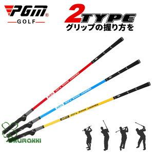 スイングトレーナー ゴルフ 飛距離アップ スイング矯正器具 スイングチェック トレーニング器具 チェックスティック