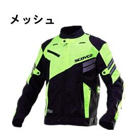 Scoyco JK36 メンズ メッシュ バイク ジャケット ライダースジャケット バイク ウェア プロテクター装備 春 秋