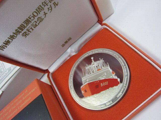 南極大陸探検記念メダル【中古】