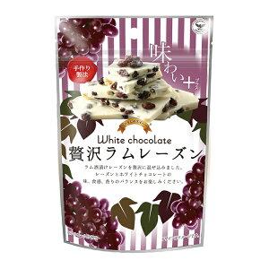 ひとりじめスイーツ ホワイトチョコレート贅沢ラムレーズン【のし・包装不可】 チョコレート 割れチョコ 菓子 プレゼント