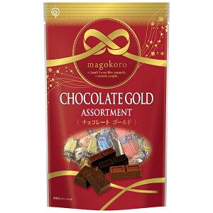 magokoro チョコレートゴールド お菓子 スイーツ チョコ 洋菓子 ハイミルク ミルク ビター プラリネ ライスパフ入り 個包装 プチギフト お礼 プレゼント