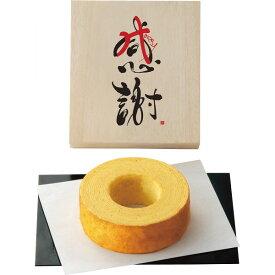 感謝 バウムクーヘン(木箱入) KA1-10A 寿 お菓子 洋菓子 ギフト プレゼント 贈り物