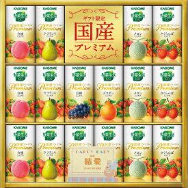 カゴメ 野菜生活ギフト 国産プレミアム(16本)(お名入れ) YP-30R 出産内祝い ジュース ギフト お返し
