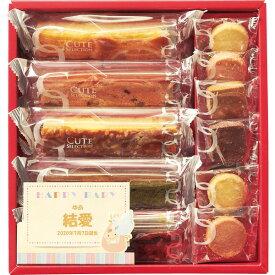 ひととえ キュートセレクション(お名入れ) CSA-10 お菓子 スイーツ 洋菓子 焼き菓子 出産内祝い ギフト お返し 返礼 スティックケーキ クッキー