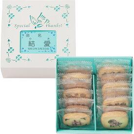 ありがとうクッキー(お名入れ)TC-10 お菓子 焼菓子 洋菓子 スイーツ 出産内祝い ギフト お返し プレゼント 贈り物