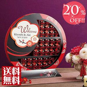 【20%OFF価格】ブライダル ウエルカムアイテム プチギフト 送料無料商品 二次会 お返し 名入れ商品 名入り 和風 和物 伝統 モダン 結婚式 ウエディング お菓子 昆布 プレゼント「梅の華 飾り