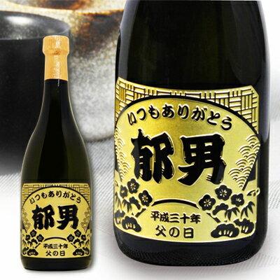 【父の日】お父さんのお名前が入る 本格芋焼酎 正春(まさはる)