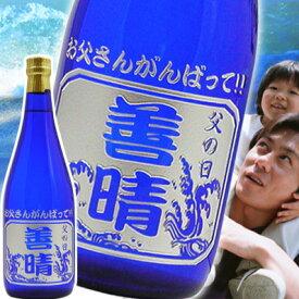 【 父の日 】 名入れ 早月川 720ml ■ 焼酎 プレゼント 名前入り ギフト 酒 お祝い 記念品 贈答 名入れ酒 ギフトラッピング 記念日