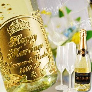 【 名入れ 】 ワイン マンズ ゴールド スパークリング 720ml ツヴィーゼル ヴィーニャ シャンパン ペア グラスセット | スパークリングワイン 金箔入り 名入れ 彫刻 プレゼント ギフト お祝い