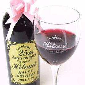 【 名入れ グラスセット 】 赤 ワイン フィロンルージュ 750ml   赤い幸運 かわいい 名前入り おしゃれ プレゼント ギフト 女性 男性 誕生日 結婚祝い 還暦祝い 就職祝い 退職祝い 記念品 贈答 贈り物 ギフトセット ワイン ギフトラッピング