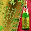 【 名入れ 】 感謝状の酒 若鶴 純米吟醸 金箔入り 黄金酒 一升瓶 1.8L | 金箔 日本酒 名入れ酒 お誕生日 結婚式 結婚…
