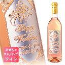 【 名入れ 】 ウェディングロゼ 五一わいん スペシャルロゼ 720ml | プレゼント 名前入り ギフト ワイン 酒 お祝い 誕…