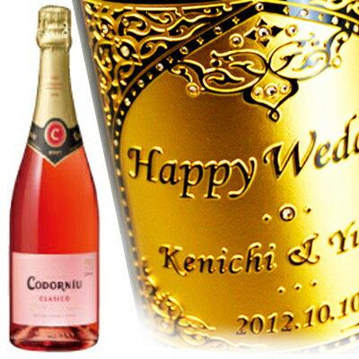 名入れワイン コドーニュ クラシコ・ロゼ 750ml ■ スパークリングワイン 名入れ彫刻 プレゼント 名前入り ギフト お祝い 誕生日 結婚祝い 還暦祝い 就職祝い 記念品 贈答 昇進祝い