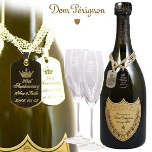 【 名入れ 】 ドン ペリニヨン メモリアル ID プレート 750ml リーデル キュヴェ・プレスティージュ ペア グラス | シャンパン グラス セット プレゼント 名前入り ギフト 酒 お祝い 誕生日 結婚